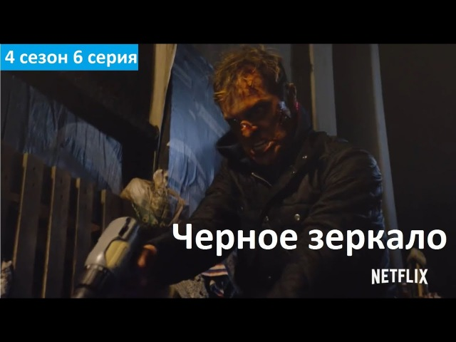 Черное зеркало 4 сезон 6 серия - Русское Промо (Озвучка, 2017) Black Mirror 4x06 Promo Black Museum