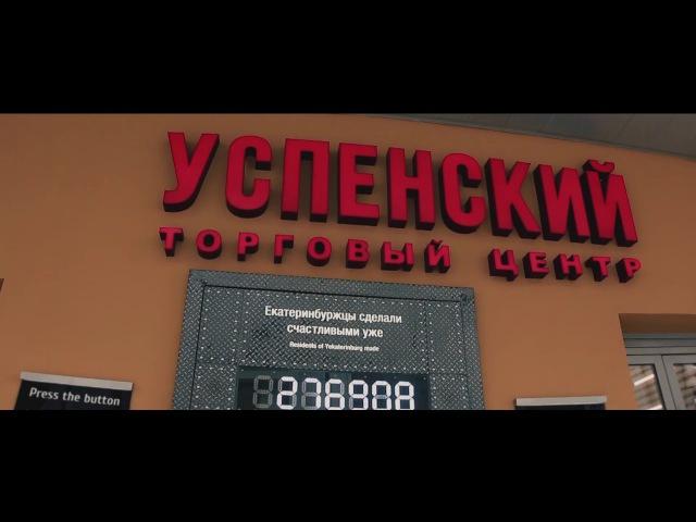 Инсталяция ТЦ Успенский