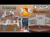 В Анапу на машине 2017. Нижний Кисляй - Воронеж. КуДа ПоЕдЕм?! Путешествия. Выпуск № 24