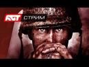 CALL OF DUTY: WW2 — Субботняя кровавая баня РОЗЫГРЫШ ✪ [4K60]