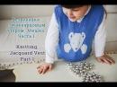 Детская безрукавка спицами Жаккард Часть 1 Tutorial Easy Knitting 1