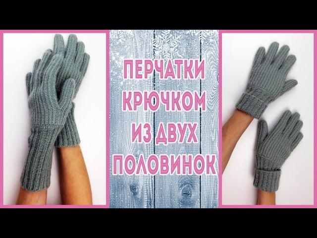 Красивые перчатки крючком английской резинкой из двух половин на высокой манжете спицами
