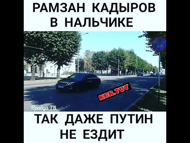 Рамзан Кадыров в Нальчике так даже Путин не ездит