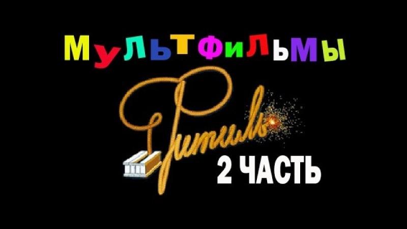 Киножурнал Фитиль Мультфильмы 2 часть