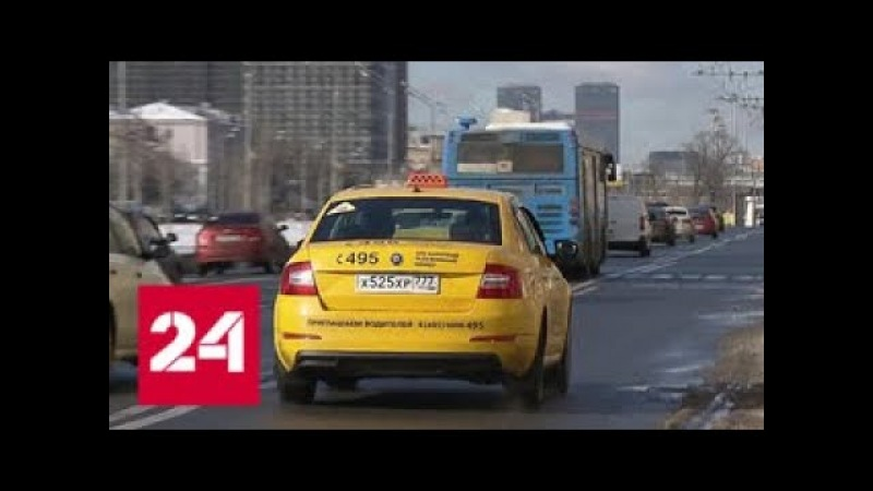 Минтранс обещает вычислить всех липовых таксистов - Россия 24