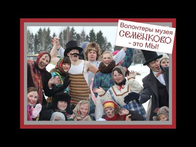 Волонтеры Семёнково - это сила!