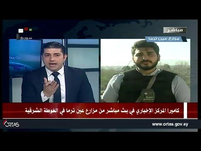 Новостная камера в прямом эфире от ферм Эйн-Терма в восточном Ghouta 20.03.2018