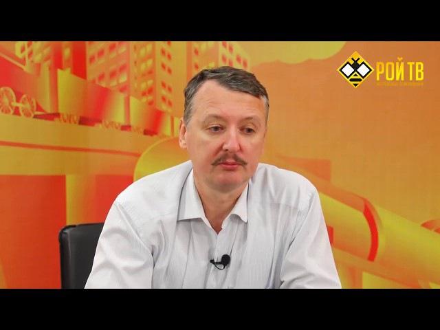 Игорь Стрелков О противостоянии в Луганске или как поссорились пан Плотницкий