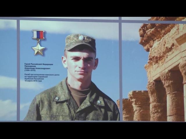 Вызываю огонь на себя: в честь Александра Прохоренко назвали его родную школу
