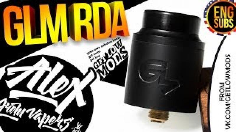 GLM RDA l by Get Low Mods l ЗАЧЕМ ОНА НУЖНА? l ENG SUBS l Alex VapersMD review 🚭🔞