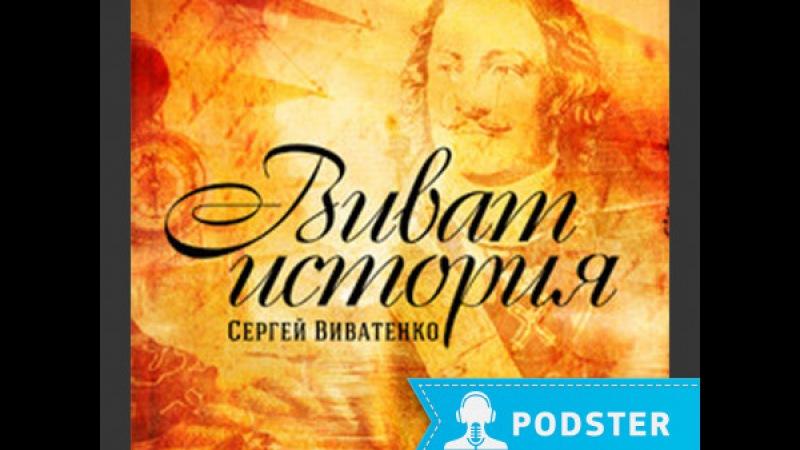 Никита Сергеевич Хрущев: портрет на фоне эпохи   ВИВАТ, ИСТОРИЯ!