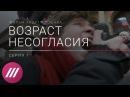 Как юные сторонники Навального выживают в России Фильм Андрея Лошака