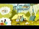 Кто такой Пушкин Жизнь замечательных людей Познавательное видео для детей