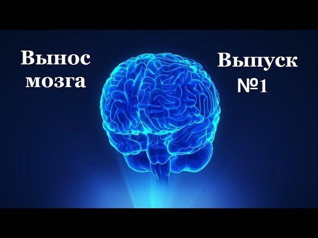 С.В. Савельев: Вынос мозга Выпуск №1