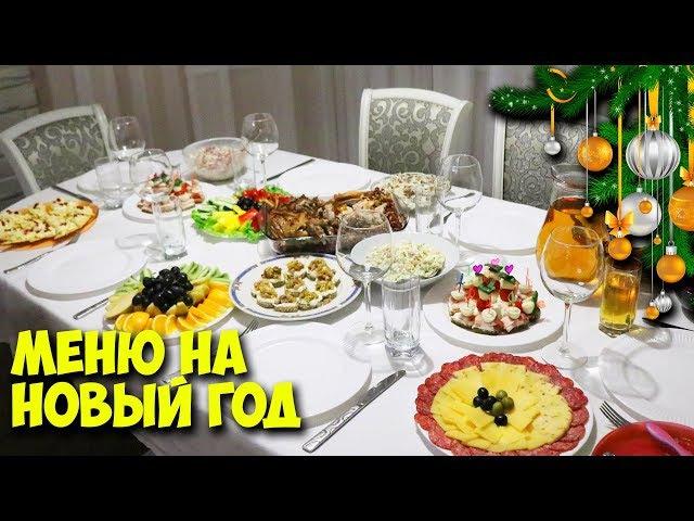 Меню на Новый 2018 год. 12 БЛЮД! ВСЕ В ВОСТОРГЕ! Праздничный стол ♥ Праздничное меню ...