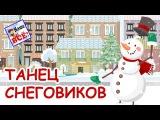 Танец снеговиков - мультик видео для детей  Dancing snowmen. Наше всё!