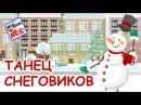 Танец снеговиков - мультик видео для детей / Dancing snowmen. Наше всё!
