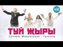 Салават Миңнеханов һәм Гүзәлем - Туй җыры