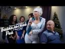 SDE Предновогодний праздник в Байкальском раю c Наталией Шторм