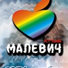 18+ Клуб МАЛЕВИЧ