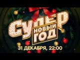 Встретим вместе «Супер Новый год»!