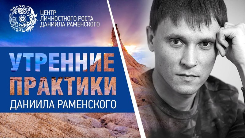 Энергетическая зарядка с Даниилом Раменским выпуск 6