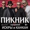 """Группа """"Пикник"""" в Чебоксарах [25.01.18]"""