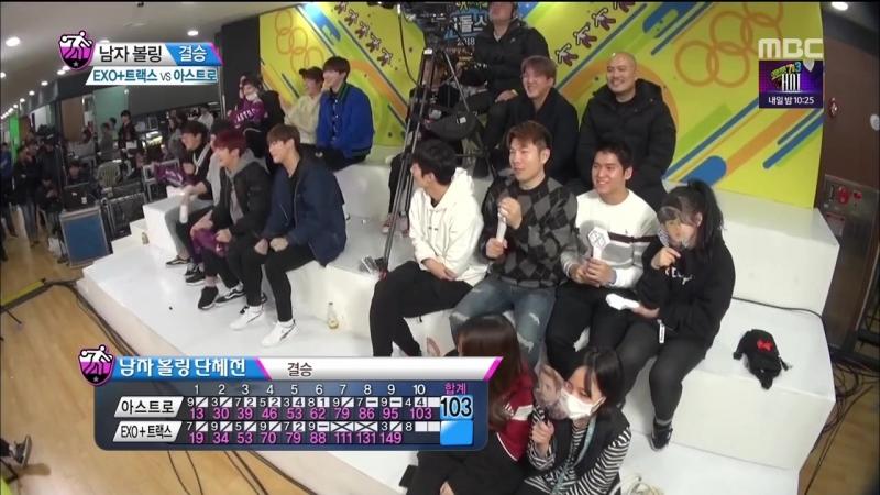 [SHOW] 16.02.2018 (15.01.2018) Ыну Роки (ASTRO) vs Чанель (EXO) Джэй (TRAX) @ ISAC Bowling