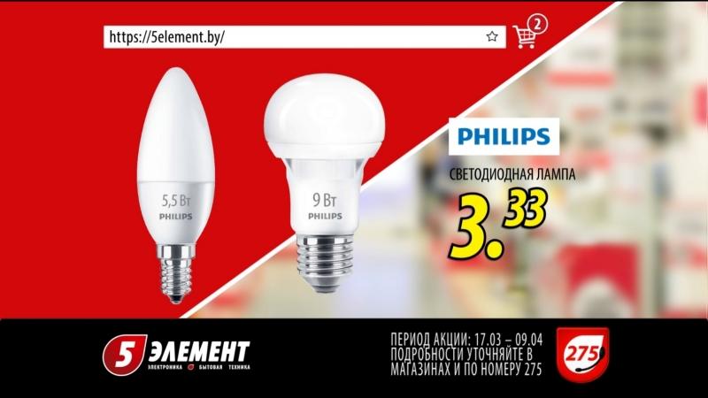 СУПЕРцена на светодиодные лампы PHILIPS