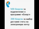 Как стать участником программы БОНУС от Ростелеком