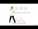 Wing Chun Chum Kiu 詠春尋橋