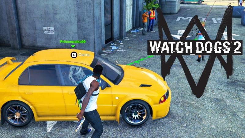 [AlexFresh] Бойня в Алькатрасе - Watch Dogs 2 Multiplayer - Первый Взгляд