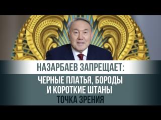 Зачем Назарбаев запрещает черные платья, бороды и короткие штаны؟