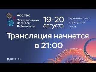 Трансляция: международный фестиваль фейерверков Ростех  день 1