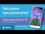 Звёздное предложение от МГТС: Samsung Galaxy J3 за 1 руб/мес!