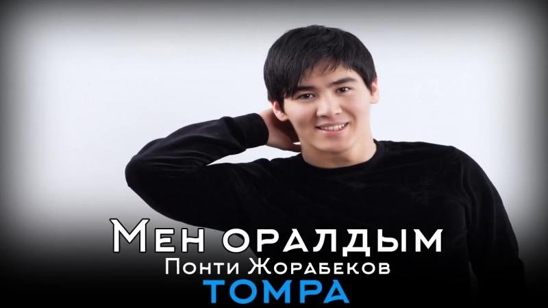 Понти Жорабеков Мен оралдым 2018