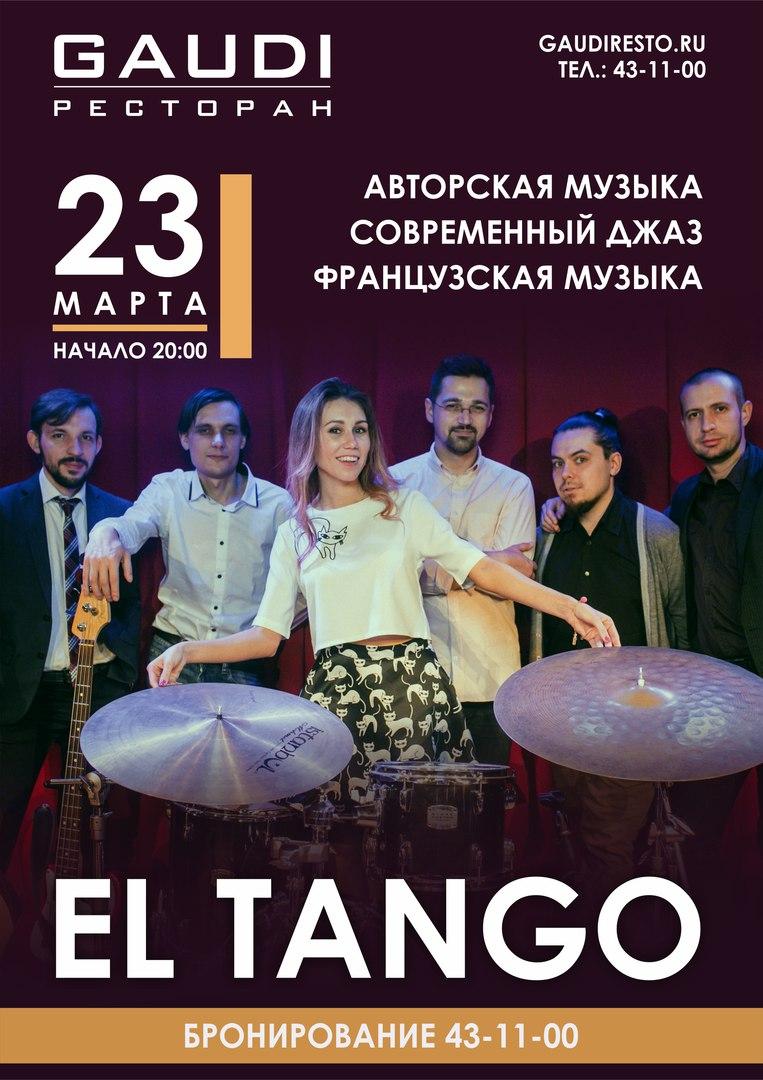 23.03 El Tango в ресторане GAUDI!