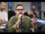 Стас Михайлов - Живой (#LIVE Авторадио)