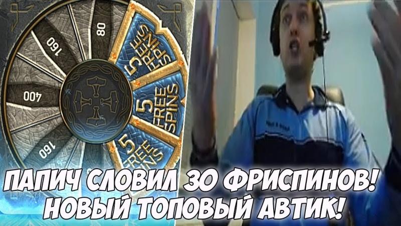 [Дневник Папича] ПАПИЧ СЛОВИЛ 30 ФРИСПИНОВ! НОВЫЙ ТОПОВЫЙ АВТИК! [Casino]