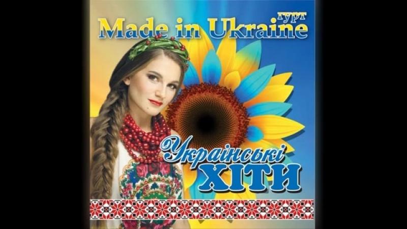 Made in Ukraine - Горіла сосна(2008рік)