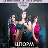 "24/05/18. ЦДХ. Imperia Music Band. ""Шторм"""