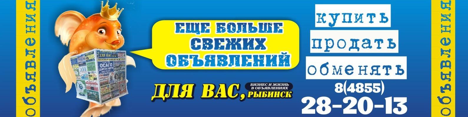 Подать объявление все для вас рыбинск газета давай хабаровск дать объявление