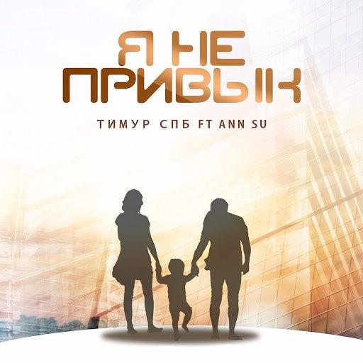 Тимур Спб альбом Я не привык (feat. Ann Su)