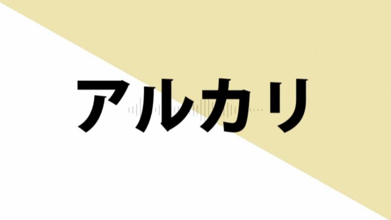【CeVIO】アルカリ【ONE】