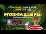 МультиЗавры ☼ Козьмодемьянск ☼ 29 марта