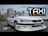 Taxi Marseille 2017 / 20 лет спустя