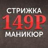 ЦирюльникЪ - федеральная сеть салонов красоты