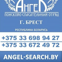 angel_search_brest