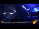 Световое шоу на открытии метро в Тбилиси