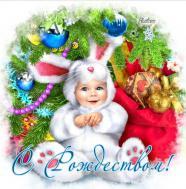 С Рождеством!!!!!